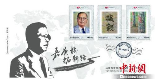"""马来西亚陈嘉庚基金五周年纪念封,体现了陈嘉庚""""诚以待人,毅以处事""""的精神。 钟欣 摄"""