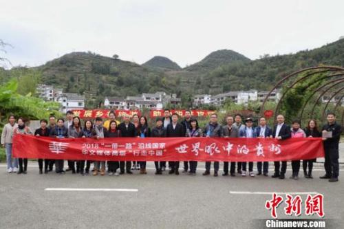 图为华文媒体采访团在贵州省毕节市大方县木寨村合影留念。 瞿宏伦 摄