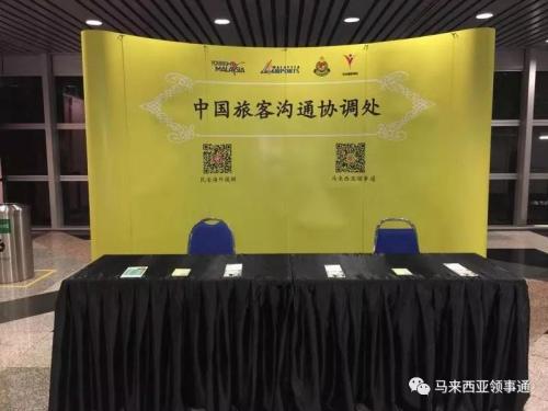 吉隆坡机场中国旅客沟通协调处柜台