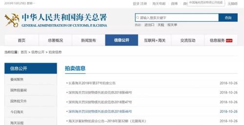 (中国海关总署网页截图)