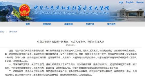 截图自中国驻蒙古大使馆网站