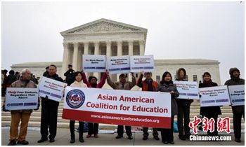 资料图:2015年12月9日,美国亚裔团体在最高法门口举行集会示威,呼吁名校招生取消考虑种族因素。中新社记者张蔚然 摄