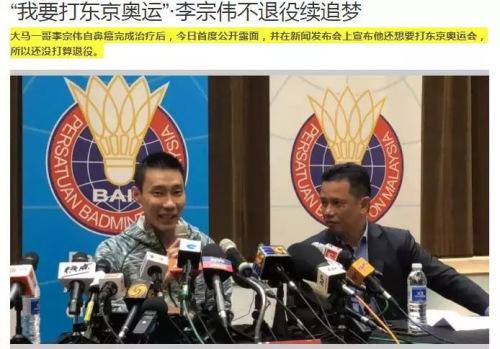 """李宗伟宣布不退役:""""我要打东京奥运会""""(马来西亚《星洲日报》网站截图)"""