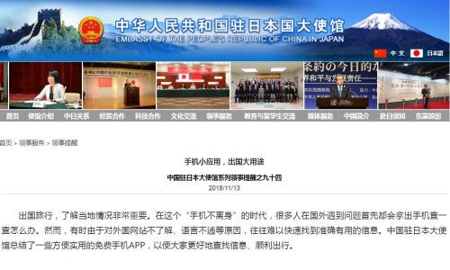 截图自中国驻日本大使馆网站