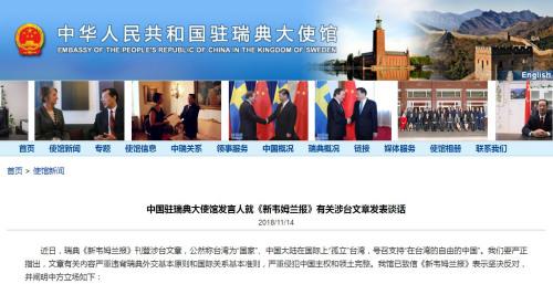 截图自中国驻瑞典大使馆网站