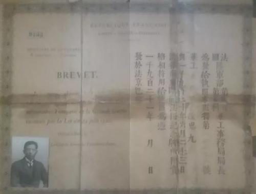 战后华工获得的奖章 法媒截图