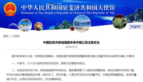 截图自中国驻斐济大使馆网站