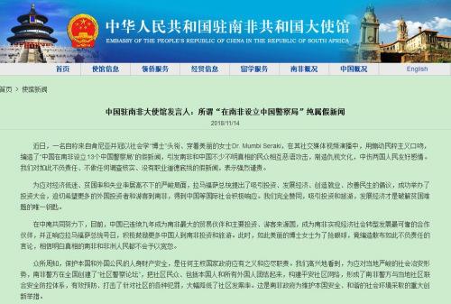 中国驻南非大使馆网站截图