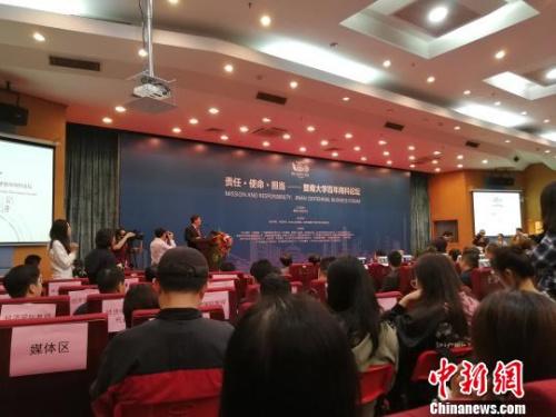暨南大学举办百年商科论坛 郭军 摄