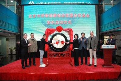 北京市侨联创新创业联盟合投基金签约启动仪式