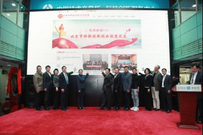 北京市侨联创新创业联盟线上平台启动仪式。