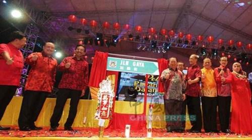 2017年初亚庇4条道路设置中文路牌,并由时任州首长慕沙阿曼(左3)亲自在新春嘉年华主持揭幕仪式。(马来西亚《中国报》资料图)
