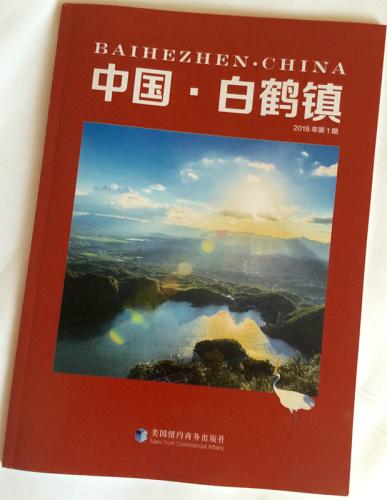 中國第一家鄉鎮級雜志《中國・白鶴鎮》在美國創刊