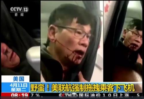 美联航将亚裔乘客拽下飞机,来源:央视新闻