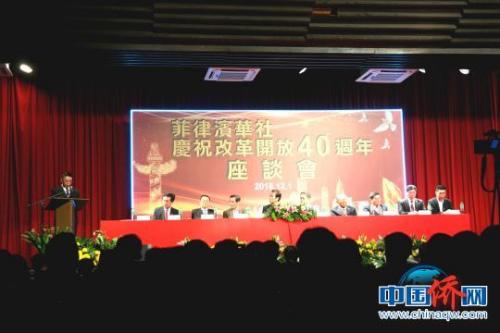 图片展示的改革开放40年来侨情往事,激发菲新老侨领在随后的座谈会上热议中国改革开放40年的成就,以及海外华侨华人为之所做贡献。 关向东 摄