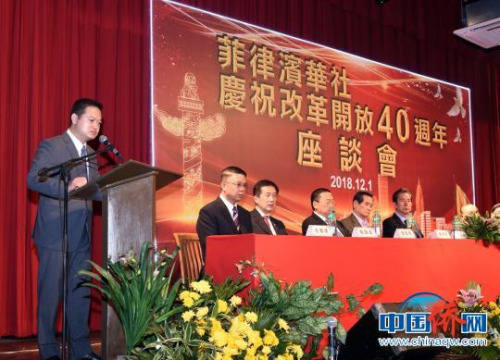 同日菲律宾华社举办了庆祝中国改革开放40周年座谈会,菲华各界人士热议中国改革开放40周年。中国驻菲大使馆参赞兼总领事罗刚致辞。 主办方提供 摄