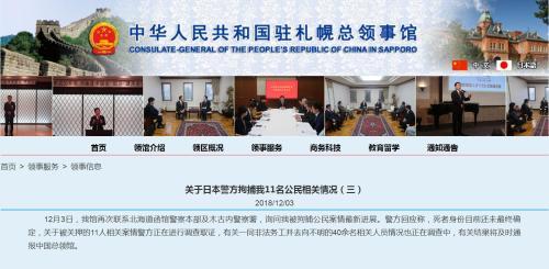 图片来源:中国驻札幌总领事馆网页截屏