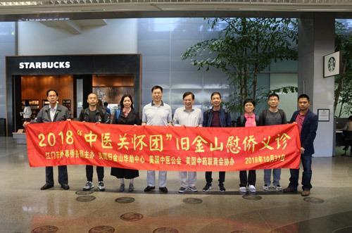 关怀团一行抵达旧金山机场受到当地华助中心热烈欢迎