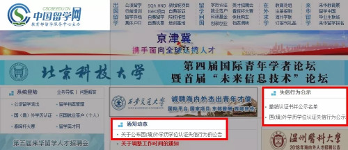 图为中国留学网截屏