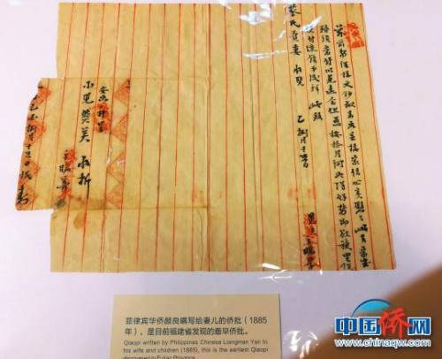 展品中有福建省档案馆目前发现的最早侨批,由菲律宾华侨颜良满1885年写给妻儿。 关向东 摄