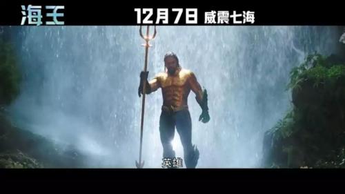 《海王》官方版预告片截图。