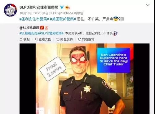 """@SLPD聖利安祖市警察局""微博截图。"