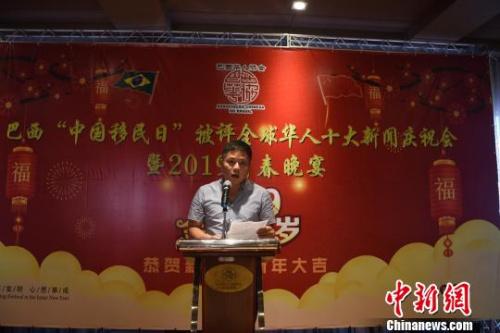 图为巴西华人协会会长张伟致辞。 莫成雄 摄
