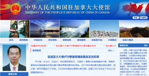 中国驻加拿大大使馆网站截图