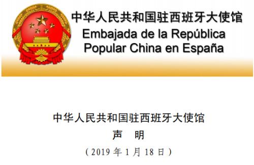 中国驻西班牙大使馆声明截图