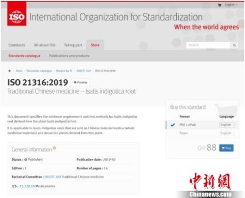 国际标准化组织(ISO)正式发布了该校中药学院王瑞教授团队主导制定的《中医药-板蓝根药材》国际标准。学校供图
