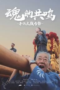 旅日华裔青年导演纪录片《魂的共鸣》获国际影奖