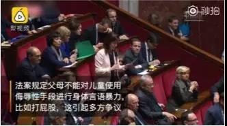 """法国通过""""禁止打屁股""""法案。(视频截图)"""
