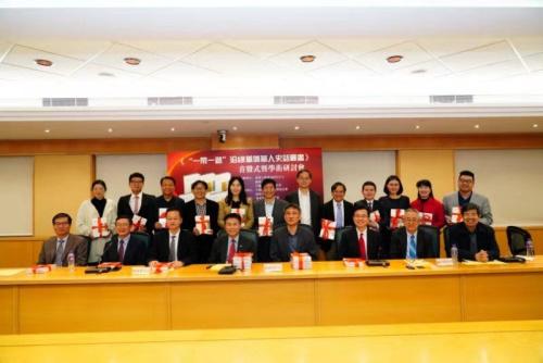 """图为出席《""""一带一路""""沿线华侨华人史话丛书》香港首发式暨学术研讨会的嘉宾合影。主办方供图"""