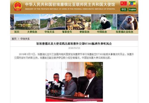 中国驻埃塞俄比亚联邦民主共和国大使馆网站截图。