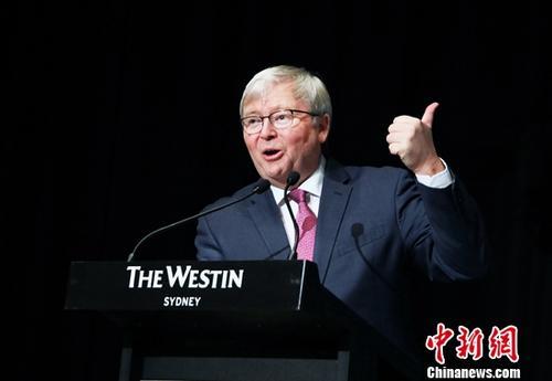 图为澳大利亚前总理陆克文.姜长庚 摄