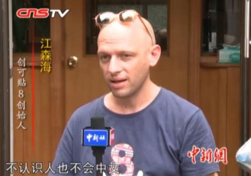 创可贴8创始人 江森海 来源:中新视频截图