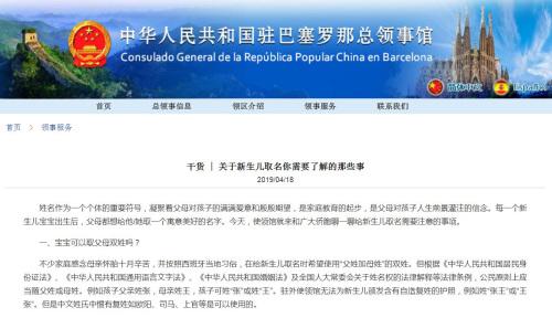 截图自中国驻巴塞罗那总领馆网站