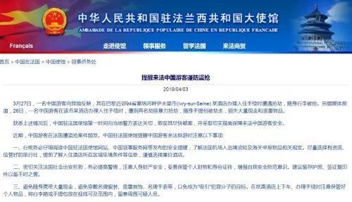 图为中国驻法国大使馆网站截屏