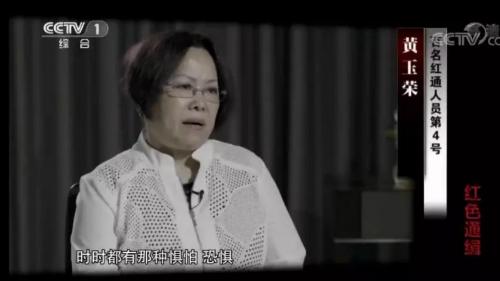 黄玉荣(来源:央视截图)