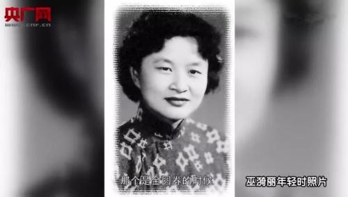 巫漪丽年轻时的照片(来源:央广网视频截图)