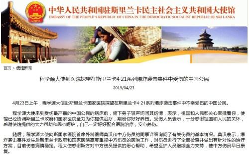 截图自中国驻斯里兰卡大使馆网站