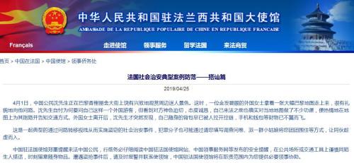 截图自中国驻法国大使馆