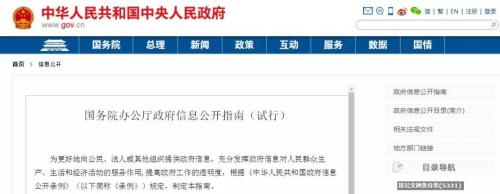 中国政府网信息公开页面截图