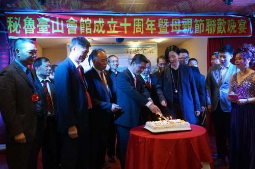 嘉宾们共同切下庆祝会馆十周年的大蛋糕。(图片来源:秘鲁《公言报》)