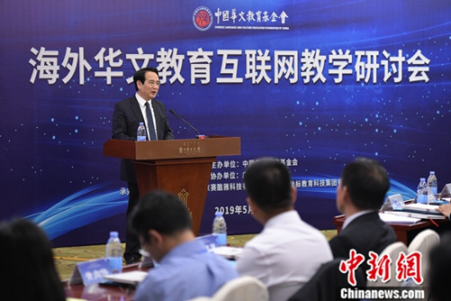 5月8日,由中国华文教育基金会主办的华文教育互联网教学研讨会在北京开幕。图为中央统战部副部长谭天星致辞。中新社记者 崔楠 摄