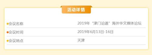 """2019年""""津门论道""""海外华文媒体论坛等您加入"""