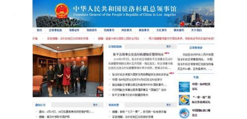 中国驻洛杉矶总领馆网站。网站截图