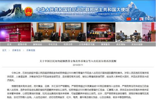 截图自中国驻尼泊尔大使馆网站