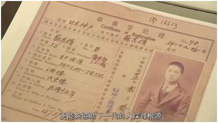 神户华侨历史博物馆馆藏品。(来源:视频截图)