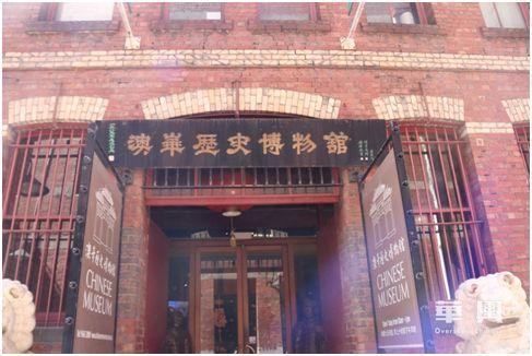 澳华历史博物馆正门,门上的牌匾写于1985年。(图片来自华舆)